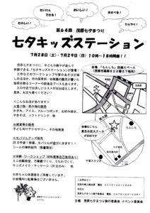 七夕キッズステーション2018のチラシ