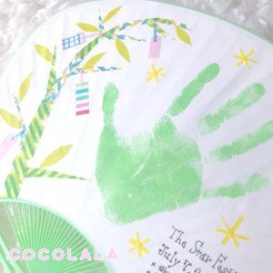 七夕の手形アートうちわ
